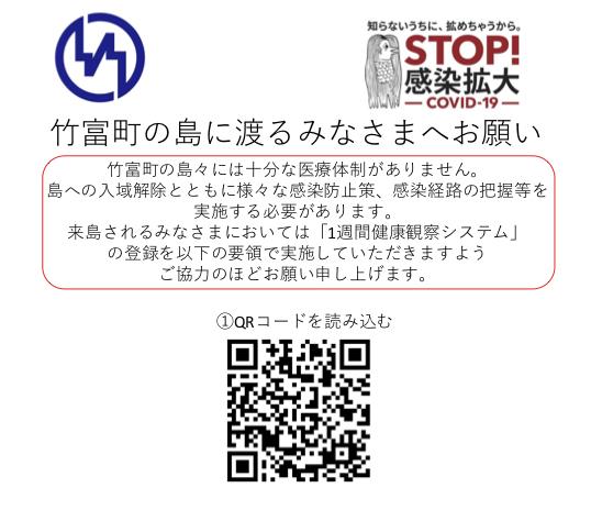 新型コロナ感染追跡システム「グラスフォンfor健康観察」が 沖縄県竹富町の島々で稼働開始