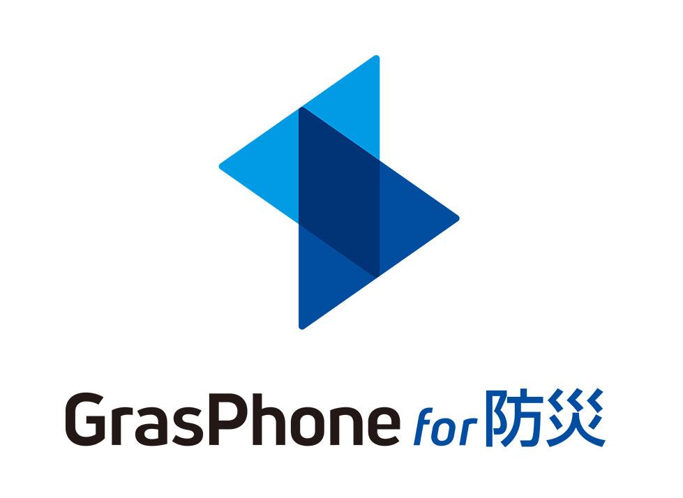 安否確認・共助強化ソリューション「グラスフォン for 防災」を宮古島市役所と嘉手納町役場に導入