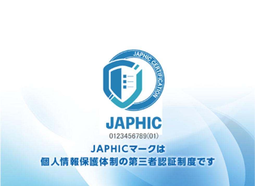 JAPHICマークの取得に向けて